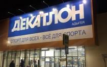 Магазин Декатлон в Адыгее