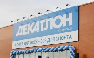 Магазин Декатлон в Ульяновске