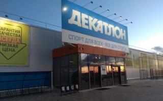 Магазин Декатлон в Твери