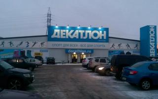 Магазин Декатлон в Костроме