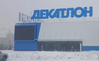 Магазин Декатлон в Красноярске