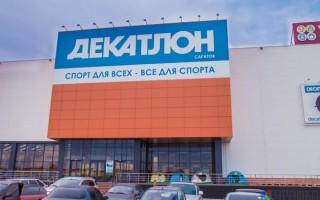 Магазин Декатлон в Саратове