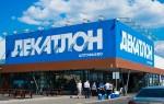Адреса магазинов и часы работы Декатлон в Москве и области