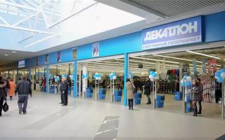Магазин Декатлон в Воронеже