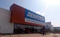 Магазин Декатлон в Туле