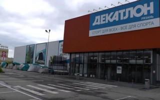 Магазин Декатлон в Рязани