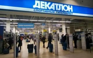 Декатлон в Ростове-на-Дону