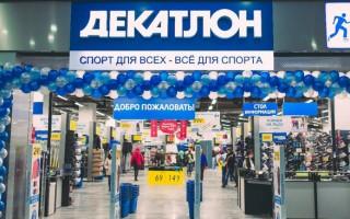 Магазин Декатлон в Брянске