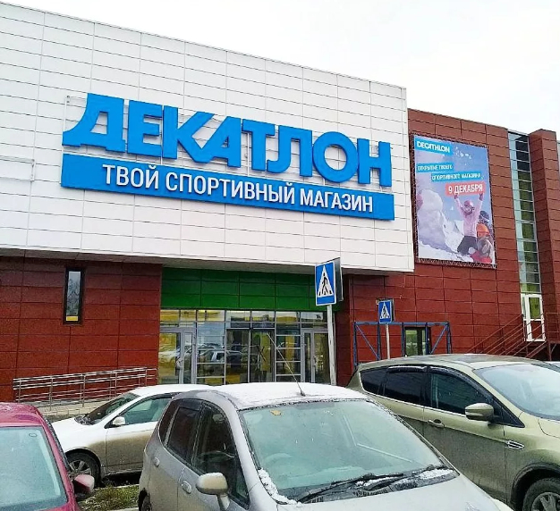 Фото гипермаркета Декатлон в Томске.