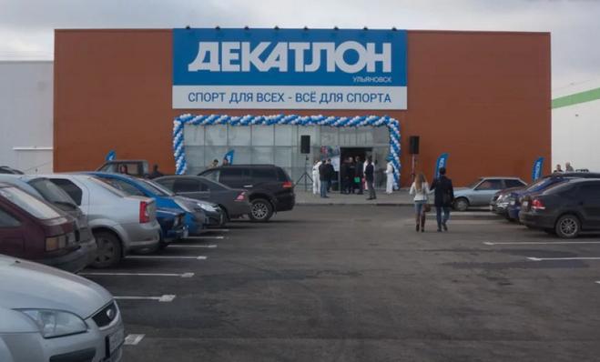 Декатлон в Ульяновске.