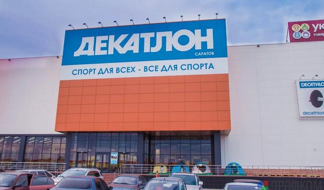 Декатлон в Саратове