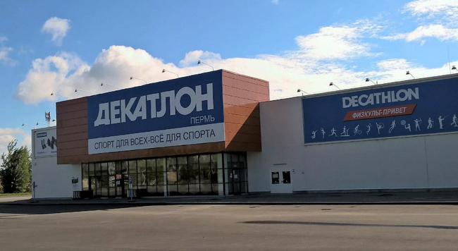 Декатлон в Перьми.