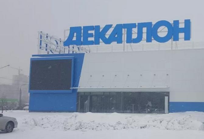 Декатлон в Красноярск.