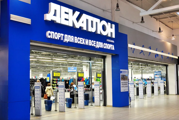 Декатлон в Казани.