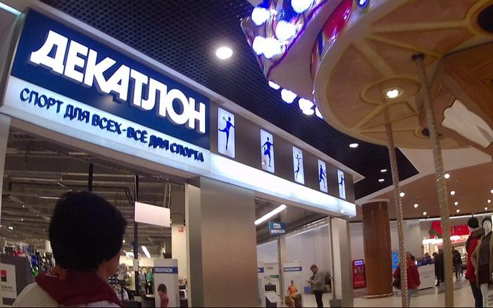 Декатлон в Волгограде.